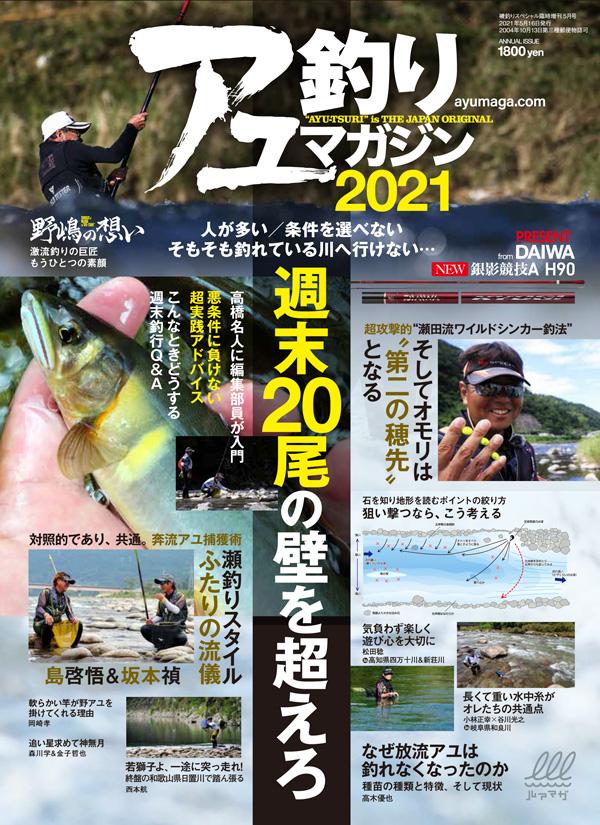アユ釣りマガジン2019