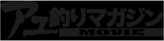 アユ釣りマガジン MOVIE