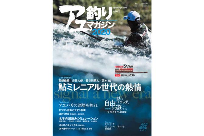 『アユ釣りマガジン2020』発売中