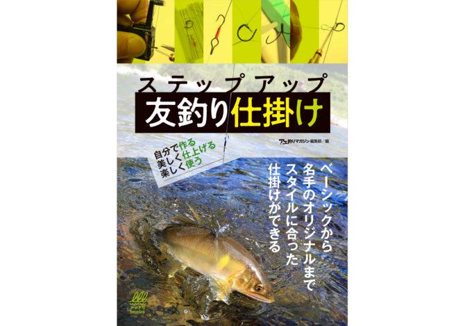 『ステップアップ友釣り仕掛け』5/23発売