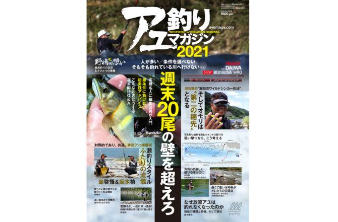 『アユ釣りマガジン2021』3/16発売